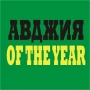 Авджия of The Year